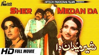 SHER MEDAN DA (FULL MOVIE) - SULTAN RAHI, MUSTAFA QURESHI & ANJUMAN - OFFICIAL PAKISTANI MOVIE