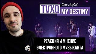 TVXQ - My Destiny (Реакция)