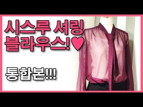 시스루 블라우스 / 리본 블라우스 만들기 종합편 | how to make the blouses
