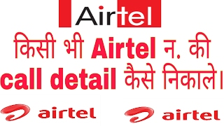 How to get call detail of any Airtel number. thumbnail