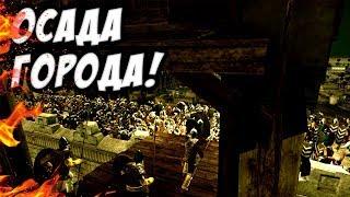 Стратегия ГОДА! - Штурм города и кипящее масло у ворот! - Total War: Rome II