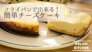 フライパン1つ!簡単フライパンチーズケーキの作り方 | How to make cheese cake with frying pan オーブン無し レシピ thumbnail
