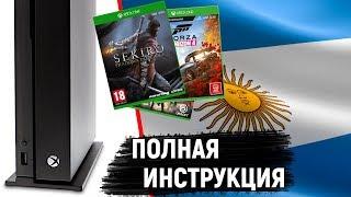 Покупка игр в 2-3 раза дешевле через Аргентину | Полная инструкция | Xbox One