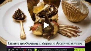 видео необычные десерты