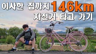 146km?! 자전거 타고 이사한 집까지 가기