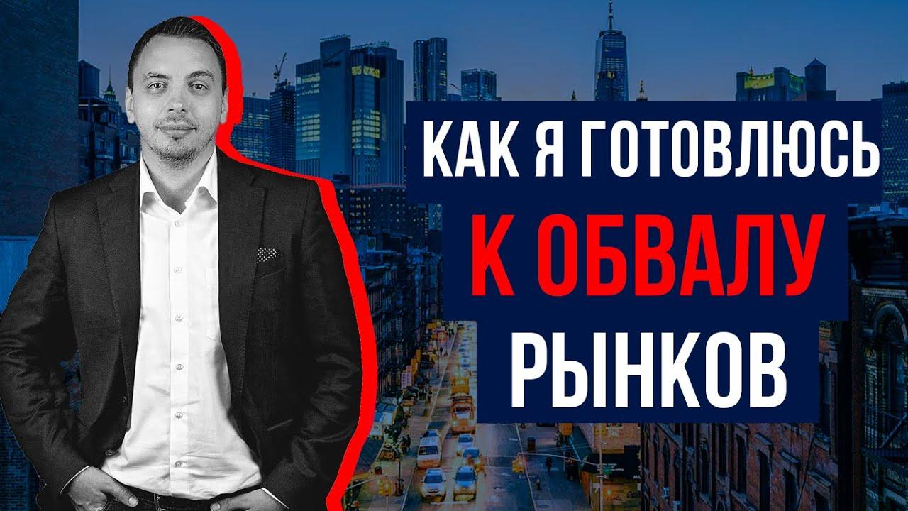 3 риска для капитала. Как сейчас защититься от кризиса - Дмитрий Черёмушкин