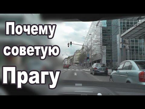 Прага: почему стоит жить именно в Праге [NovastranaTV]
