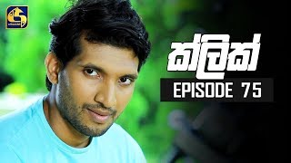 "Click Episode 75 || ""ක්ලික් "" 