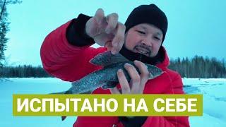 Подледная рыбалка Испытано на себе
