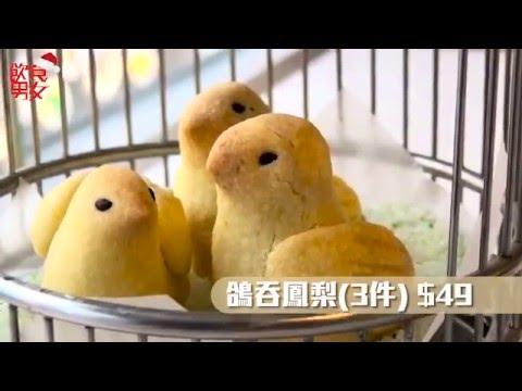 【YUM CHA】Eat & Travel Weekly 飛甩老土!搞鬼奶皇包 - 20151223