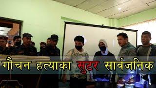 गौचन हत्याका सुटर सार्वजनिक || Shooter of Gauchan Hatya Kanda Displayed