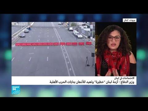 لبنان: لماذا يصر المتظاهرون على قطع الطرقات؟  - نشر قبل 1 ساعة