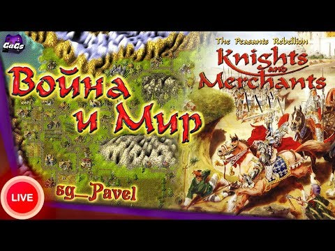 ВОЙНА И МИР: СИБИРСКАЯ КОРОНА [Knights And Merchants]