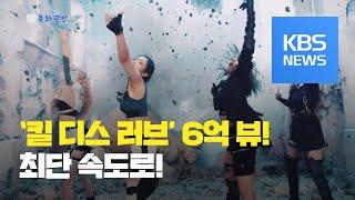 [문화광장] 블랙핑크 '킬 디스 러브' 6억 뷰 최단 …