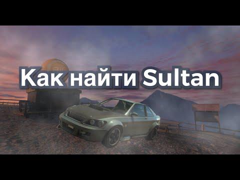 Гта 5 Способ как найти Султан/Sultan RS на консолях Xbox360/PS3