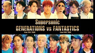 Cover images GENERATIONS from EXILE TRIBE vs FANTASTICS from EXILE TRIBE / Supersonic