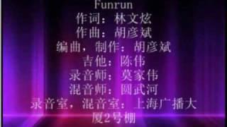 Anson Hu 胡彥斌 中國李寧廣告曲 -FUNRUN- (新歌試聽)