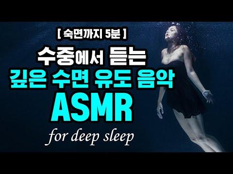 [숙면까지 5분]수중에서 듣는 깊은수면 유도 음악 | 공부 끝나고 자연 암기를 위해 꼭 필요!!  | For Deep Sleep ★공신 강성태 강력 추천