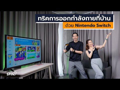 [spin9] ทริคการออกกำลังกายที่บ้านด้วย Nintendo Switch