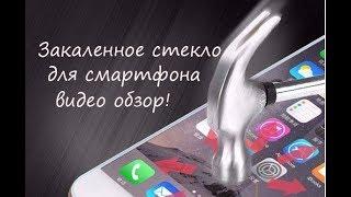 Закаленное стекло для телефона с алиэкспресс обзор распаковки посылки