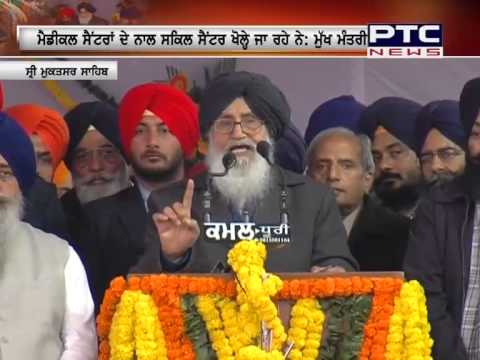Parkash Singh Badal speech on Maghi Mela Muktsar
