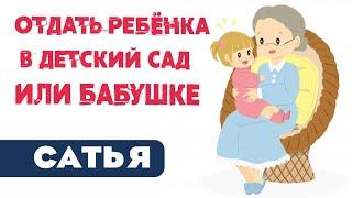 Сатья Отдать ребёнка в детский сад или оставить с бабушкой Вопросы Ответы в Сочи часть 1