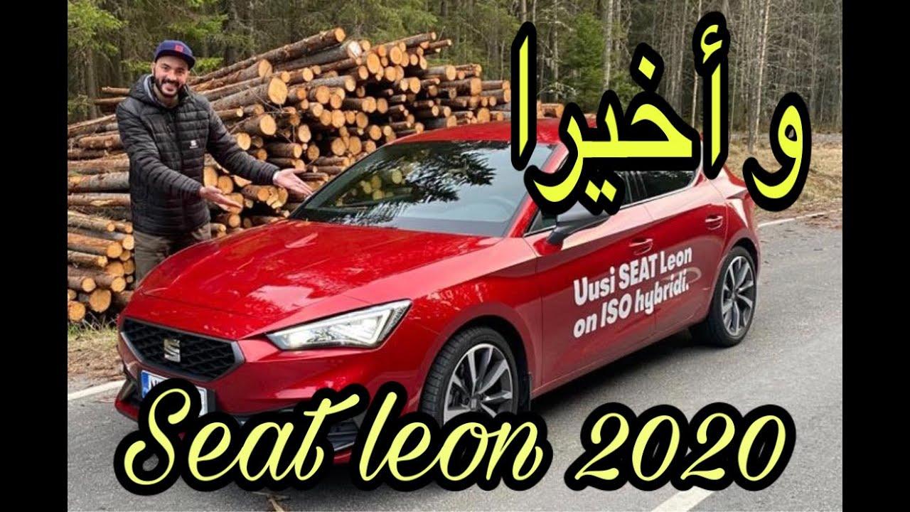 SEAT LEON 2020 Review / Test drive / 0-100km/h أول فيديو ريفيو على سيات ليون فالمغرب