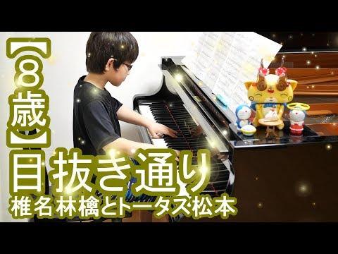 【8歳】目抜き通り/椎名林檎×トータス松本『GINZA SIX』テーマ曲