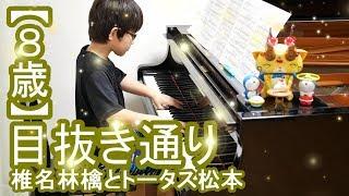 使用楽譜:楽譜仕事人PAG(中上級) ☆サブチャンネル『藤多直史【日常】...