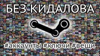 Как купить аккаунт с играми Steam за копейки. Покупка аккаунта СТИМ без кидалова!!!!