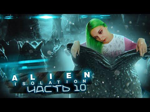 МЕНЯ ПОЙМАЛИ!  ► ХОРРОР - Alien: Isolation ЧАСТЬ 9 ► Алиен: Изолейшен полное прохождение