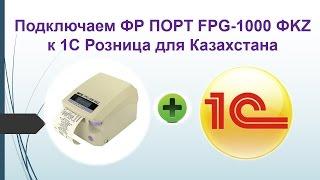 Подключаем фискальный регистратор с передачей данных ПОРТ FPG-1000 ФKZ к 1С Розница для Казахстана