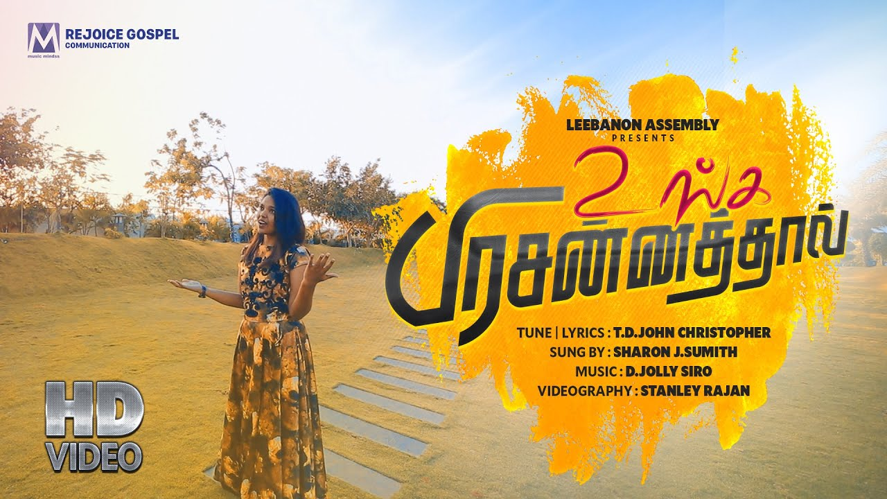 Unga Prasannathal |Sharon J.Sumith |Latest Tamil Christian Song | Official Music Video| HD