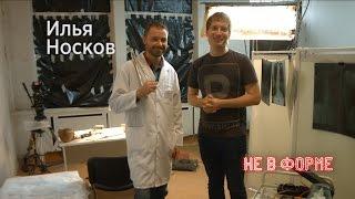 «Не в форме» | Видеоблог. Илья Носков