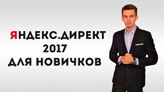 Яндекс Директ для начинающих 2017.