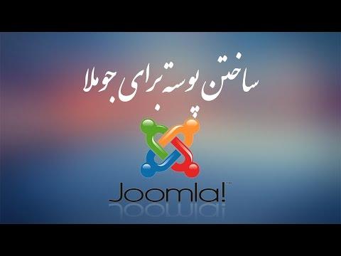 ۱۳- درست کردن فایل XML برای قالب جوملا