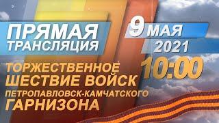 Прямая трансляция парада Победы в Петропавловске-Камчатском 2021