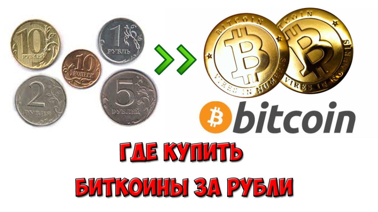 Обменник рубли на биткоины американские биржи биткоин