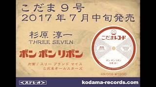 こだまレコード 杉原淳一 THREE SEVEN スリーセブン thumbnail