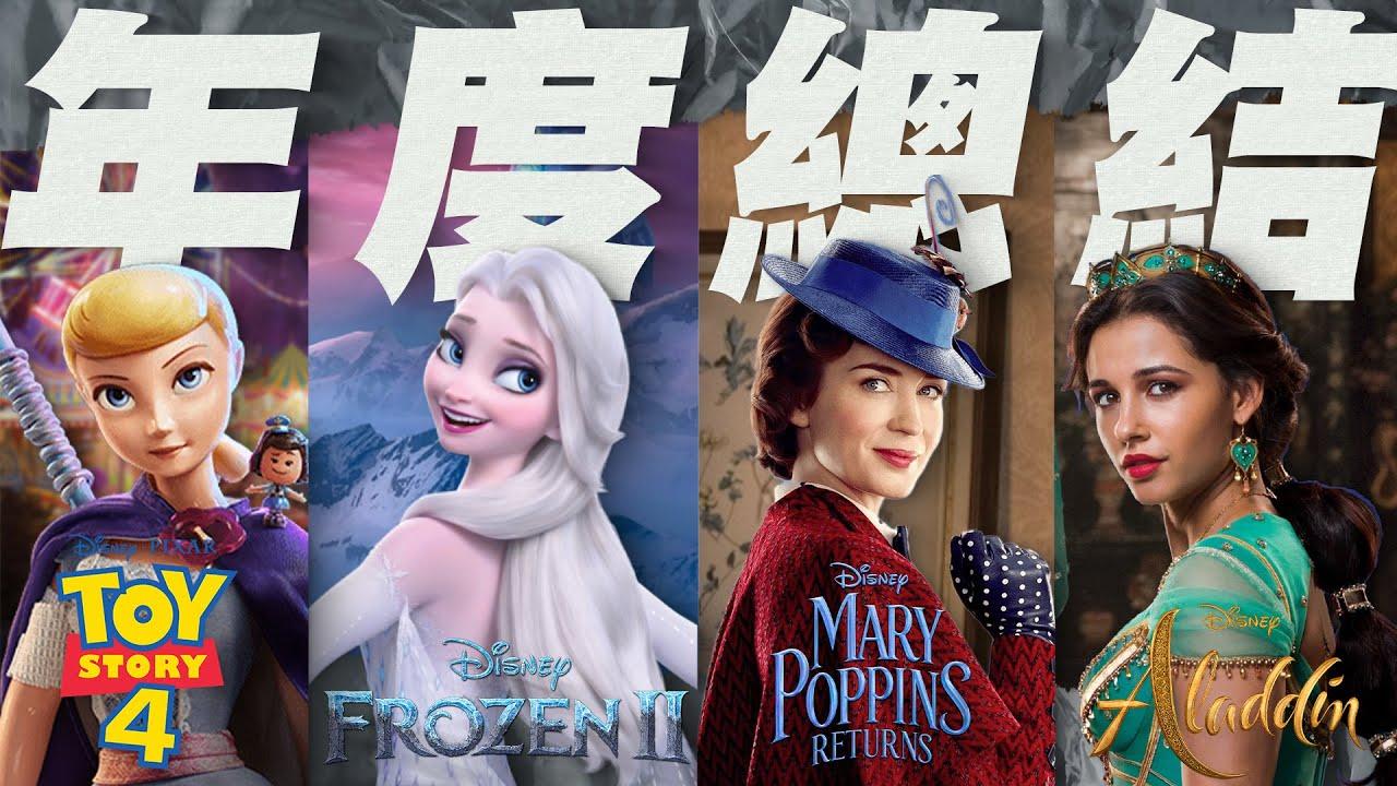 【回顧】2020年有新公主?? 2019年我心目中的電影排名 + 2020年電影概覽 - YouTube