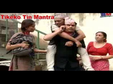 MAHA Jodi - Tike ko Tin Mantra - Comedy Video - Hari Bansha Acharya - Madan Krishna Shrestha
