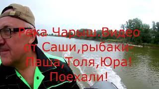 Рыбалка на Чарыше! Алтайский край.