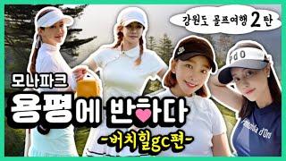 강원도 골프여행 2탄 -버치힐gc- (미모+시원한스윙+골프실력+매너 모두를 사로잡은 그녀들이 왔다 !!)