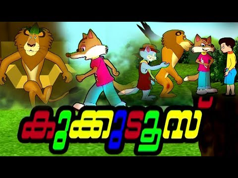 കുക്കുടൂസ് # Malayalam Cartoon For Children  #  Malayalam Animation Cartoon