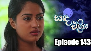 Sanda Eliya - සඳ එළිය Episode 143 | 08 - 10 - 2018 | Siyatha TV Thumbnail