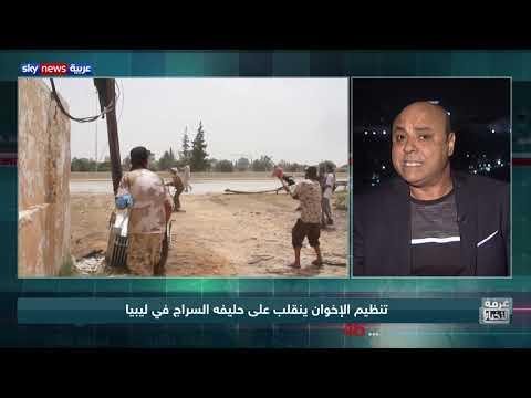 تنظيم الإخوان ينقلب على حليفه السراج في ليبيا  - 00:53-2019 / 9 / 5