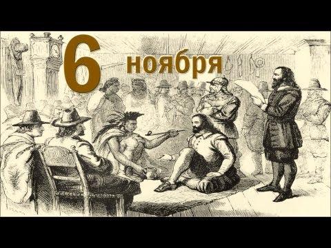 КОЛУМБ И ТАБАК. ДОБРЫЙ ДЕНЬ. 6 ноября 2015г.