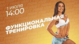 Функциональная тренировка с фитнес тренером команды Prime Kraft Снежаной Емельяненковой