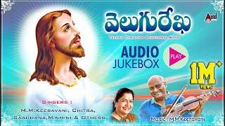 Velugu Rekha | Telugu Christian Devotional Songs | M.M.Keeravani | Chitra