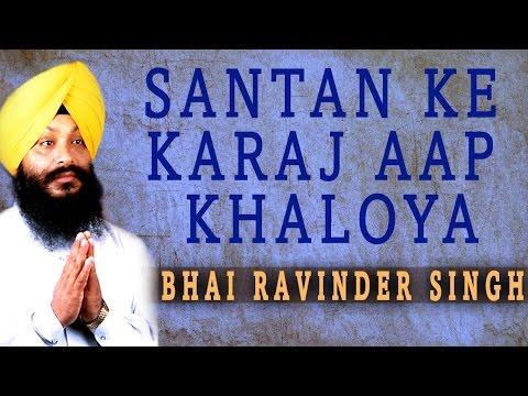 Bhai Ravinder Singh - Santan Ke Karaj Aap Khaloya - Satgur Pass Benantiyan